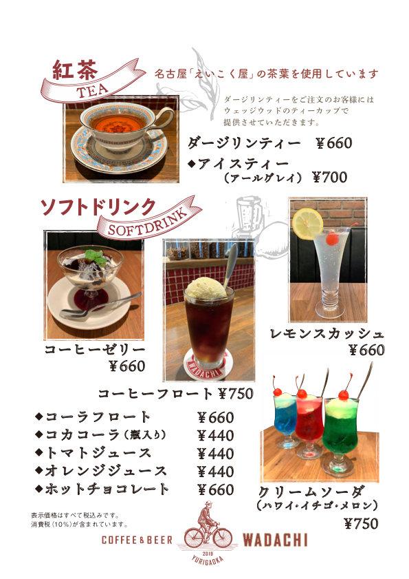 tea_210711.jpg