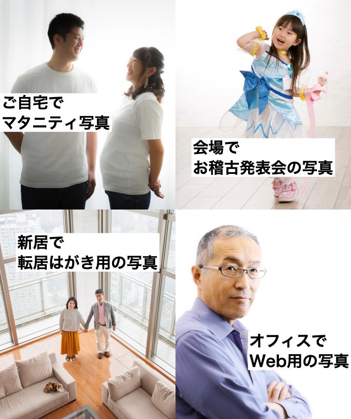 出張撮影3時間プラン<土日祝日>