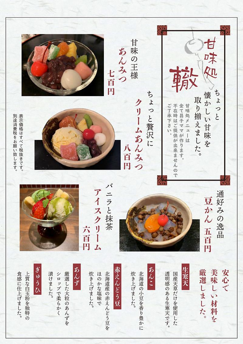 甘味処_0924.png