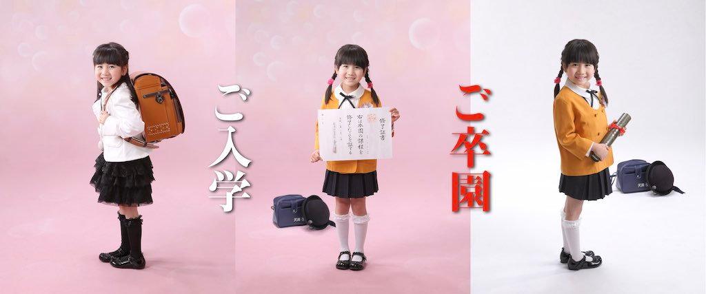 ご卒園・ご入学記念写真