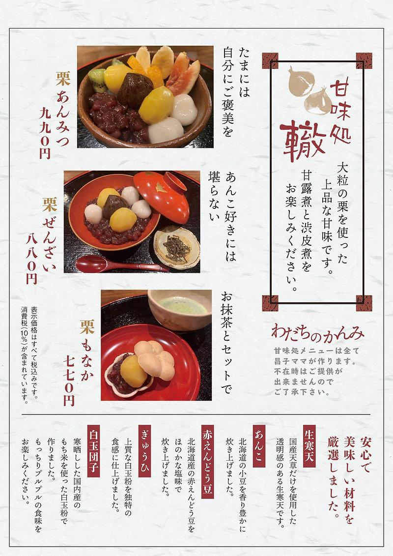 甘味処_210330.jpg