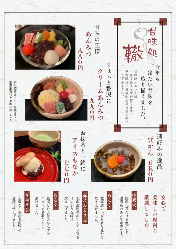甘味処_210711.jpg