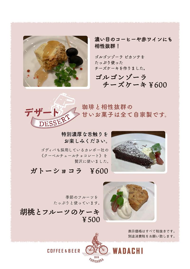dessert_0924.png