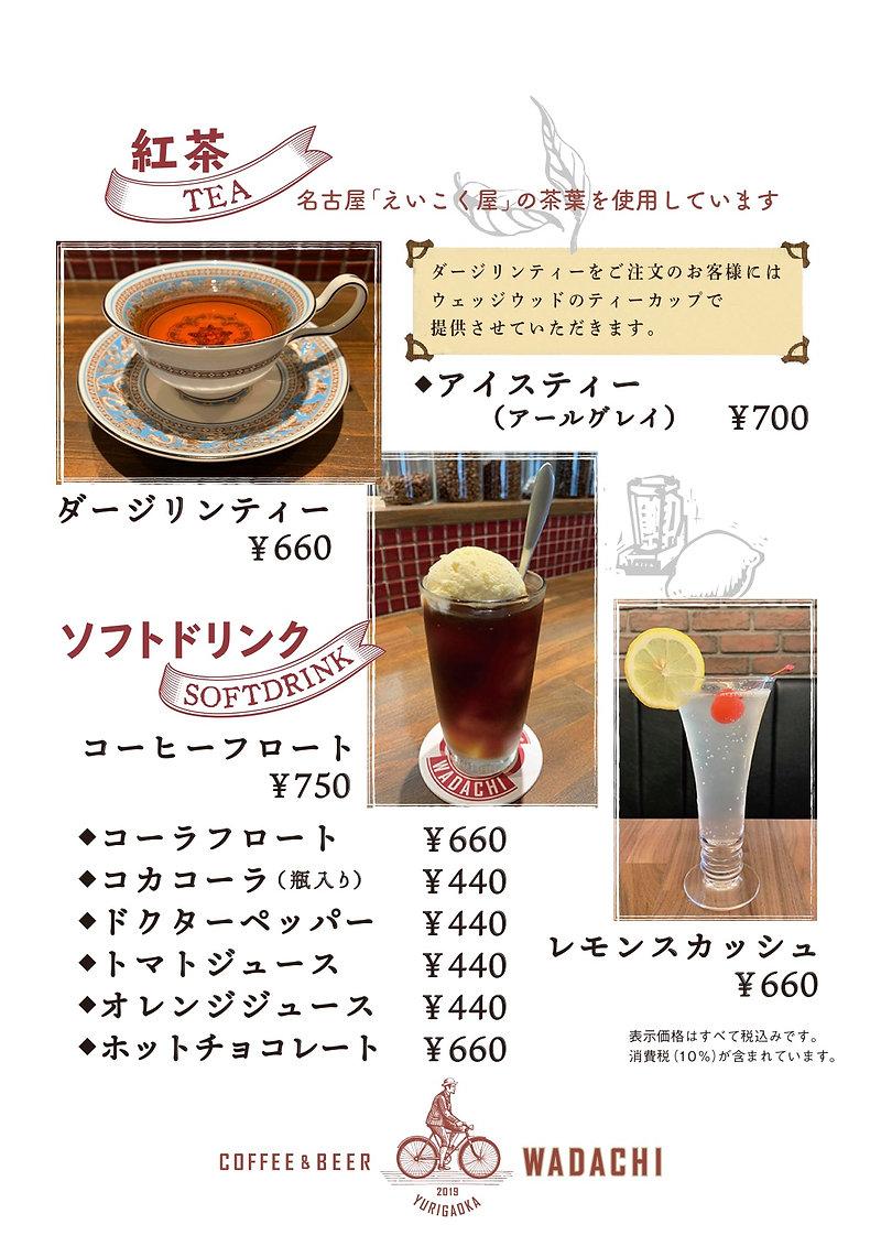 tea_210330.jpg