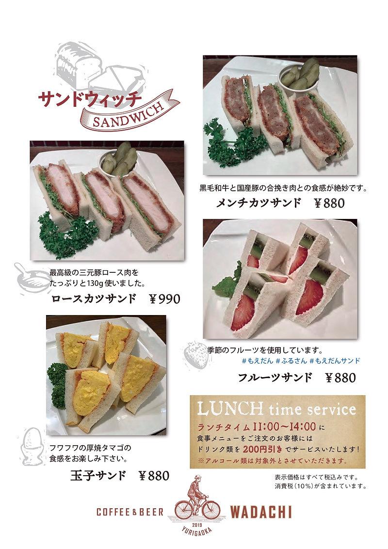 sandwich_210330.jpg