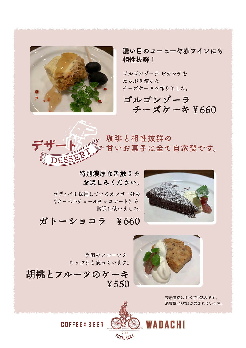 dessert_210330.jpg