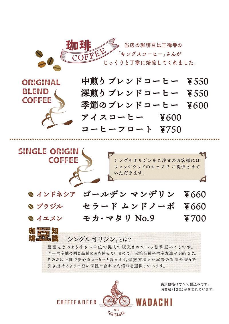 coffee_210330.jpg