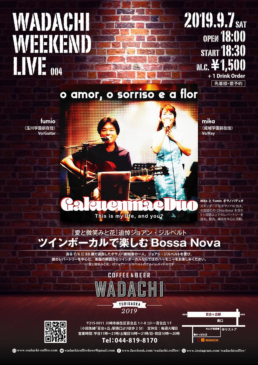 GakuenmaeDuo_0809.png