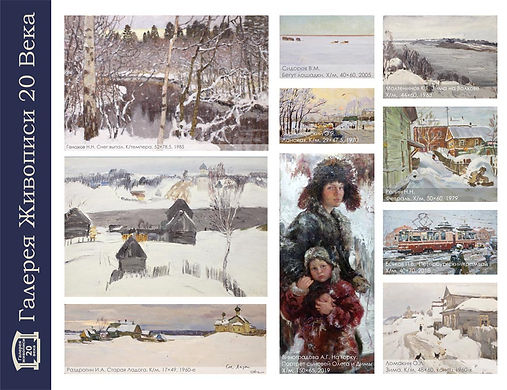 выставка Зима