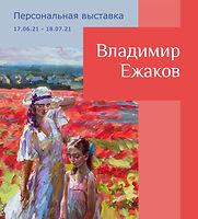 Плакат Ежаков2021web-1.jpg