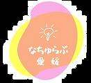 なちゅらぶ愛媛代表ロゴ(背景透過).png