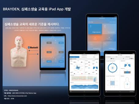 BRAYDEN,심폐소생술 교육용 iPad App 개발