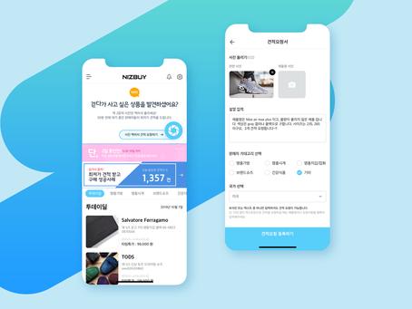 니즈바이, 상품 견적 서비스 플랫폼