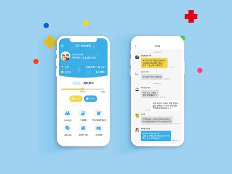 키즈해빛, 어린이 스마트폰 중독 예방 교육 모바일 서비스 개발.