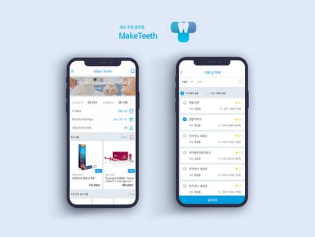 MakeTeeth, 치과재료 매매 중개 플랫폼 구축.