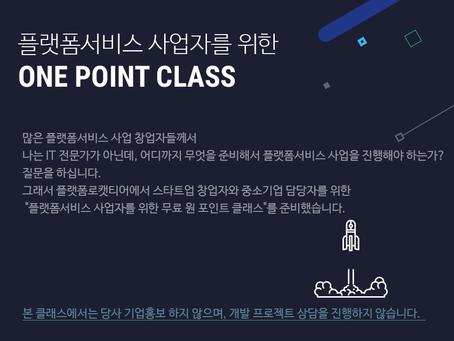 """""""플랫폼서비스 사업자를 위한 ONE POINT CLASS"""""""