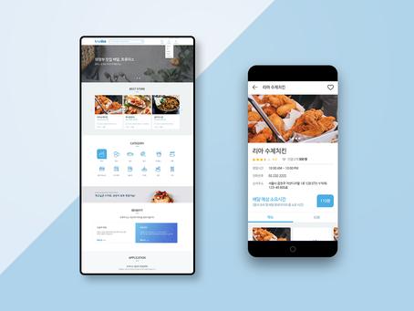 Trumis, 음식배달 모바일 플랫폼 구축.