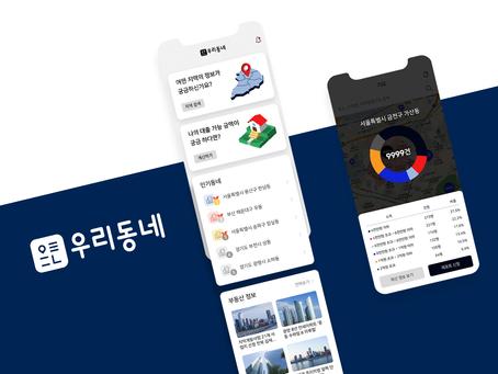 """대출계산기 및 상담, 부동산정보 플랫폼 """"우리동네"""""""