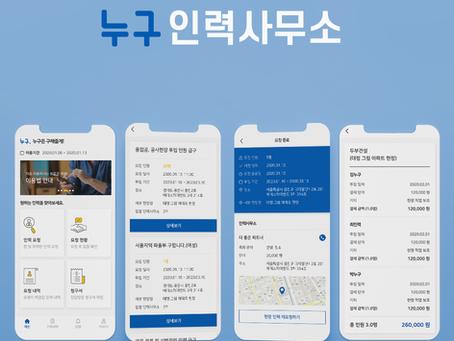 """모바일 인력 사무소 중개 플랫폼 """"누구"""""""