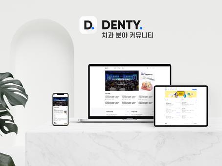 """치과 분야 커뮤니티 플랫폼 """"덴티"""""""