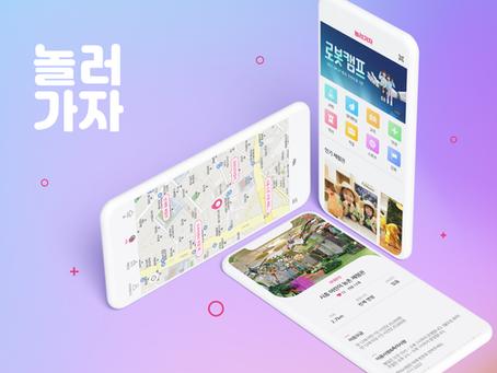 """어린이 체험관 소개 플랫폼 """"놀러가자"""""""