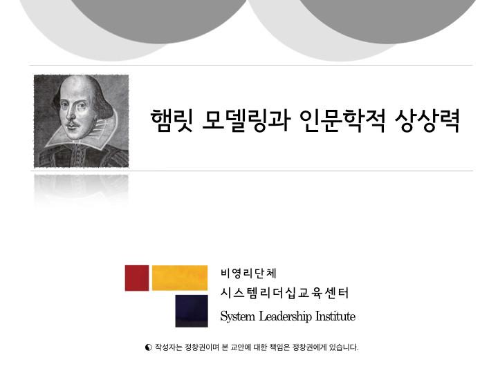 햄릿 모델링 소개