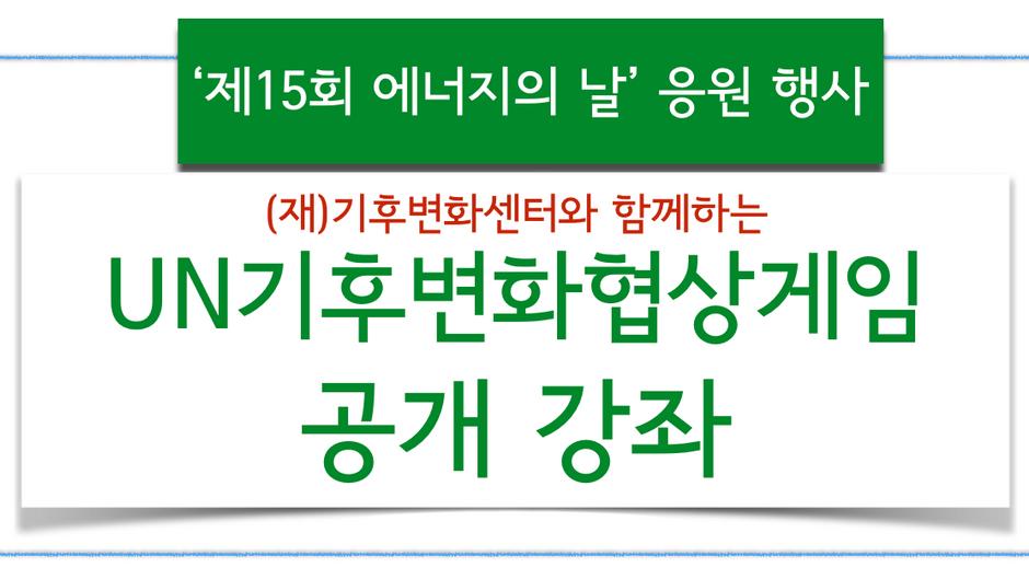 UN기후변화협상게임 공개 강좌