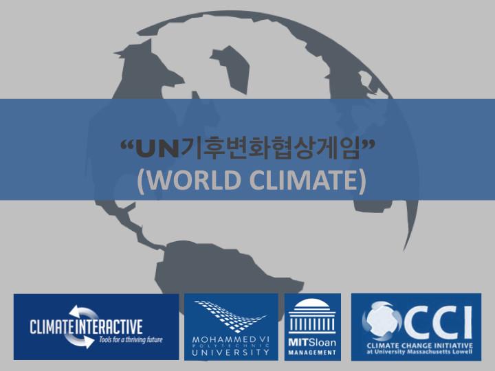 UN기후변화협상게임 소개