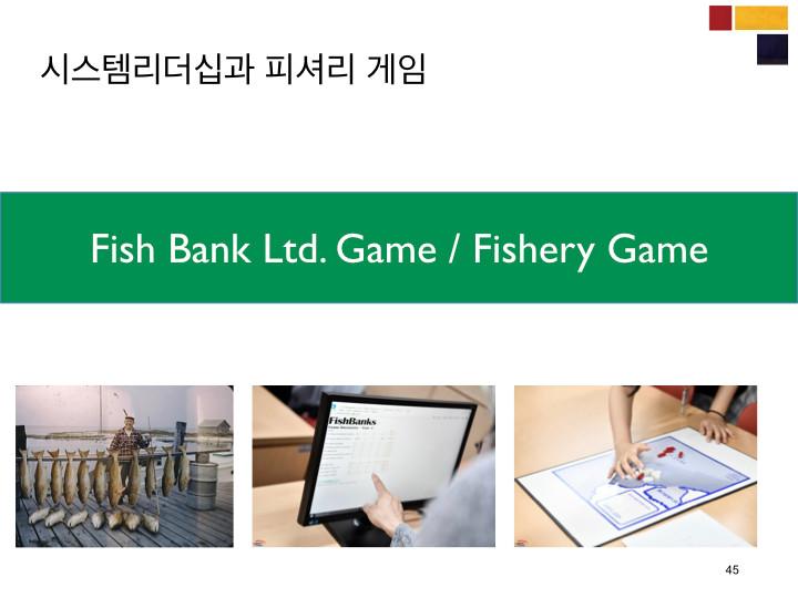 피셔리 게임(Fishery Game) 소개