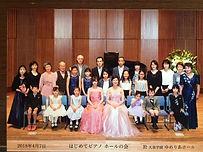 小金井リトミック 大人のピアノ ピアノ初心者 練馬 荒川 墨田 三郷 松戸