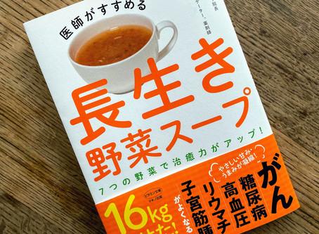 「長生き野菜スープ」がとってもわかりやすい♪