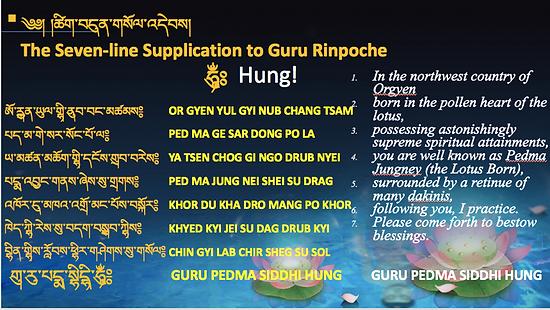 Guru Rinpoche 7 Line Prayer.png