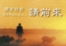 Fabing album cover 请前来.jpg