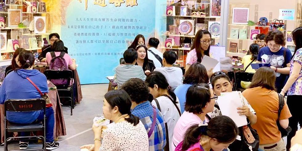 台北佛教文物佛事用品暨雕刻藝品展