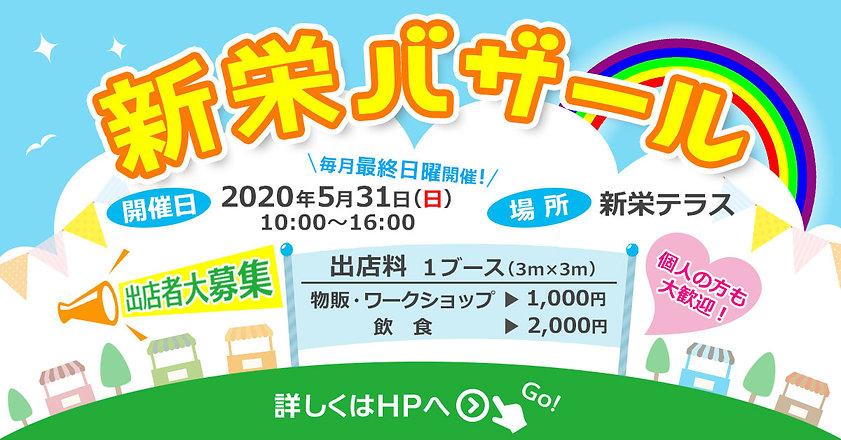 新栄バザール_2005.jpg