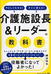 施設長の教科書.jpg