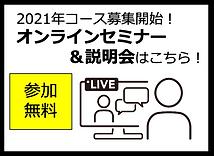 説明会セミナーバナー.png