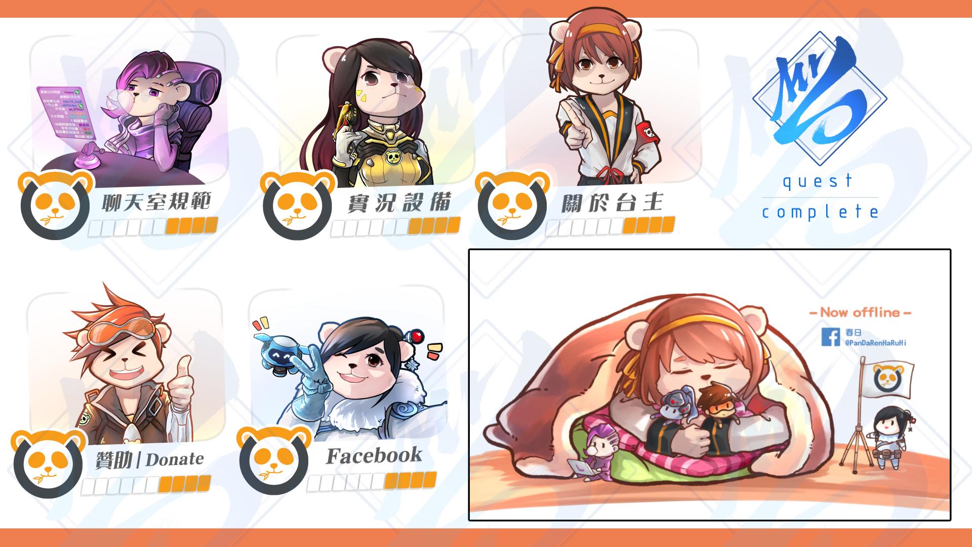 委託人:熊貓人春日 | pandaharuhi