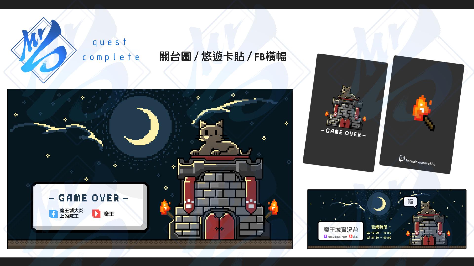 委託人:魔王 | harnaisxsumire666