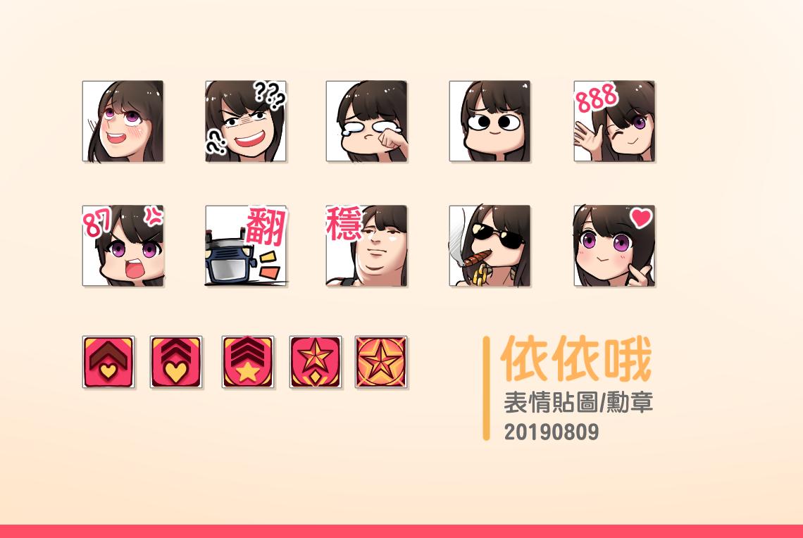 委託人:依依哦 | prettygirl_11
