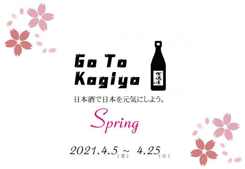 gotokagiya