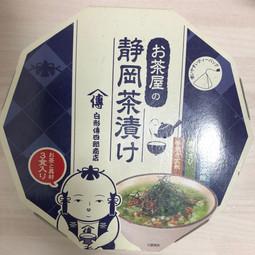 【静岡】お茶屋の静岡茶漬け