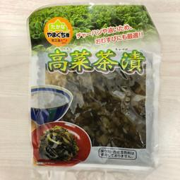 【山口】高菜茶漬