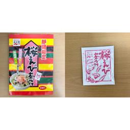 【静岡】静岡限定桜えび茶づけ