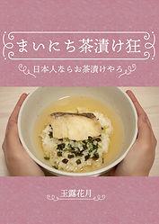 gyokurokagetsu_goods_edited.jpg