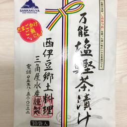 【静岡】万能塩鰹茶漬け