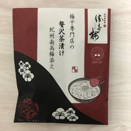 【和歌山】梅干専門店の贅沢茶漬け 紀州南高梅添え