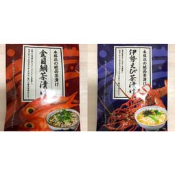【静岡】金目鯛茶漬け/伊勢えび茶漬