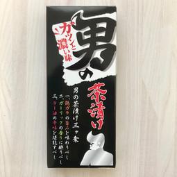 【岐阜】男の茶漬け