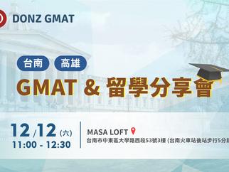 Donz GMAT 台南+高雄 GMAT 留學分享會